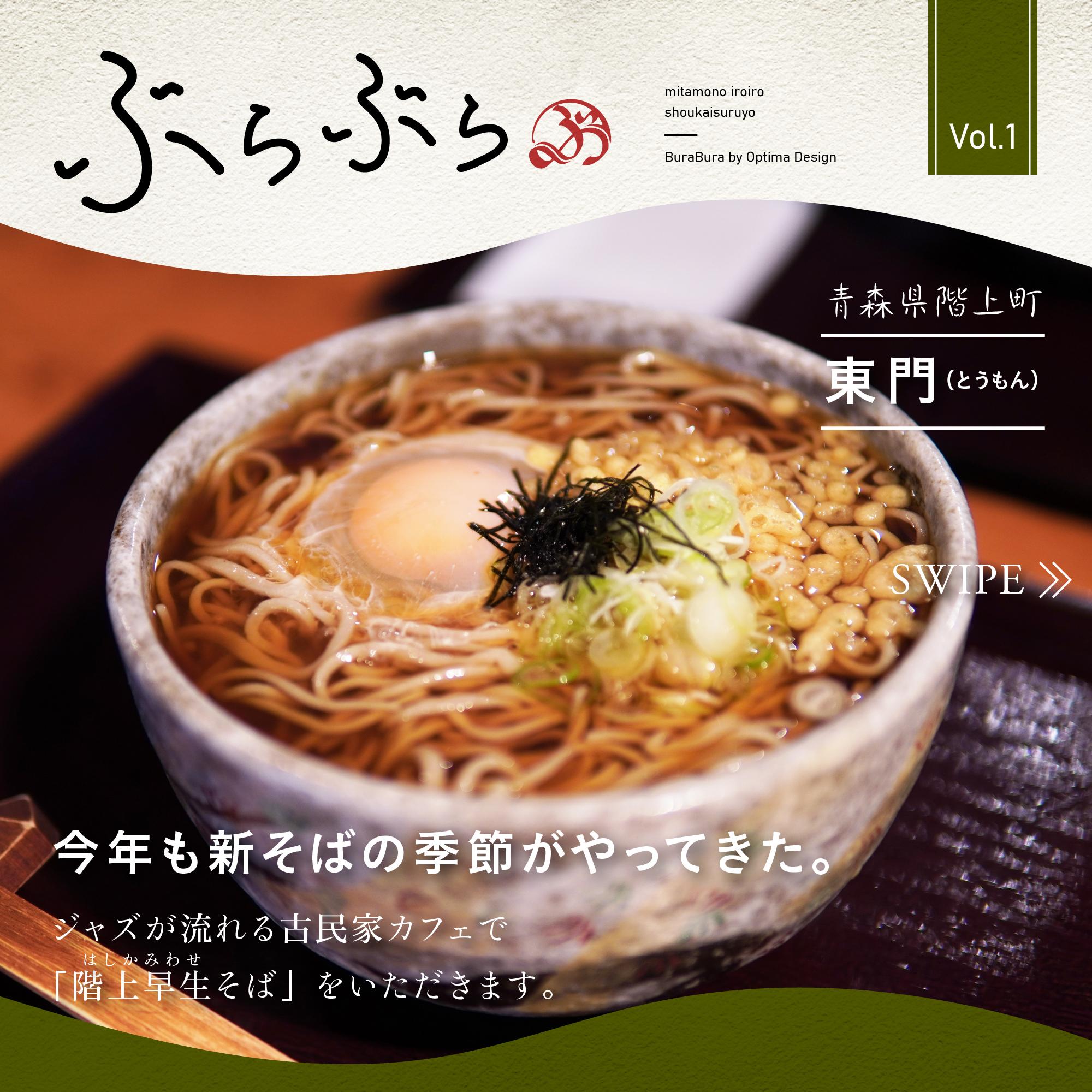 WEBマガジン「ぶらぶら」vol.1