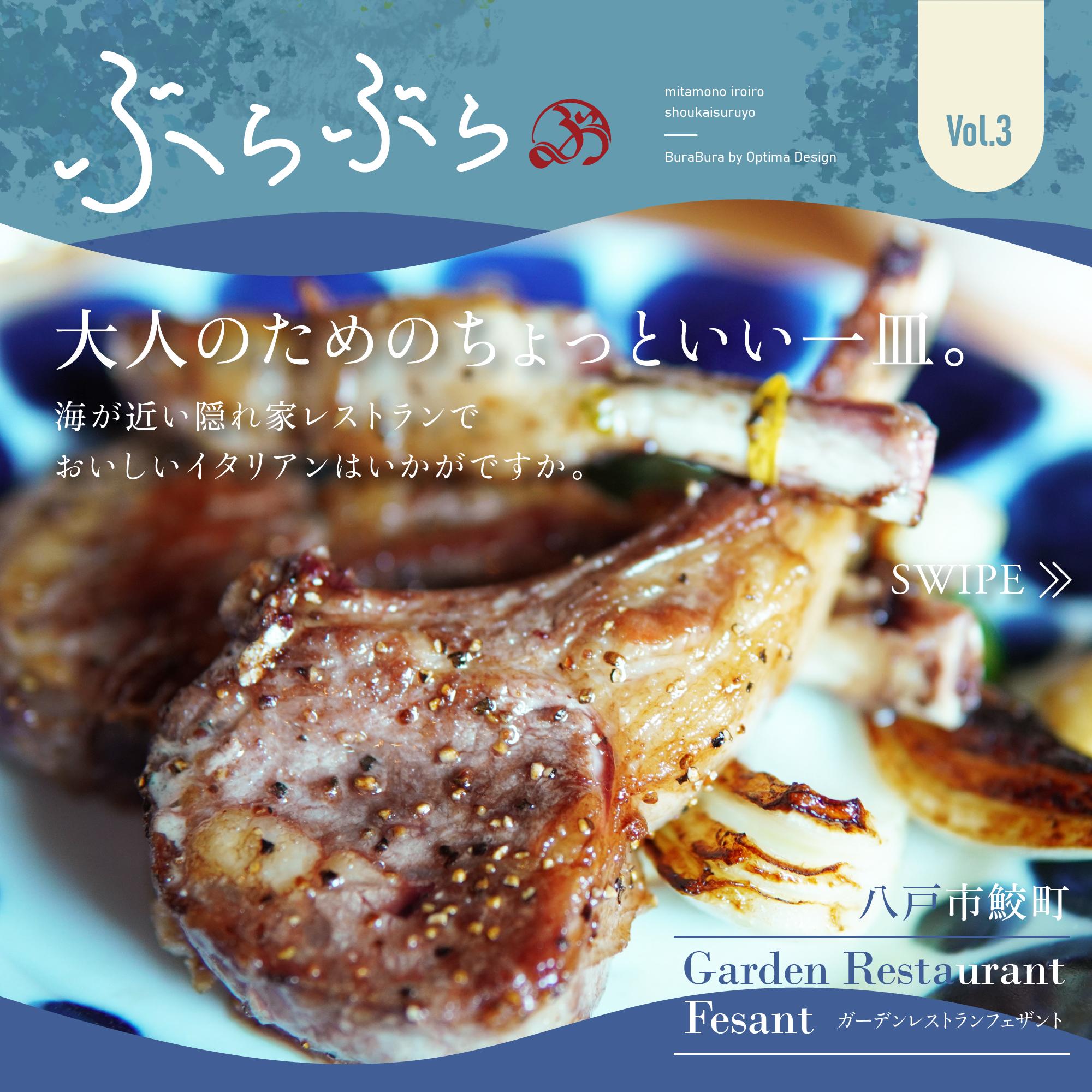 WEBマガジン「ぶらぶら」vol.3